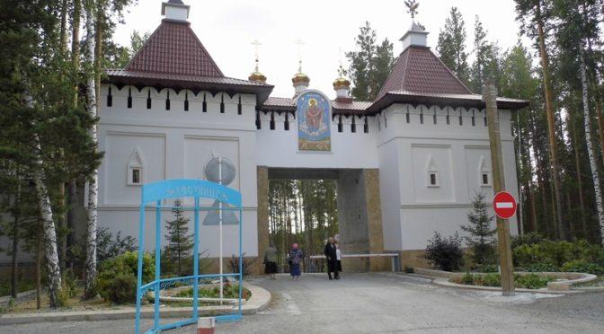 Приглашаем в паломничество в Екатеринбург